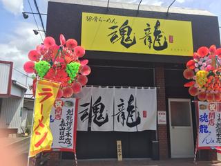 下曽根駅近く ラーメン屋「魂龍」オープン!