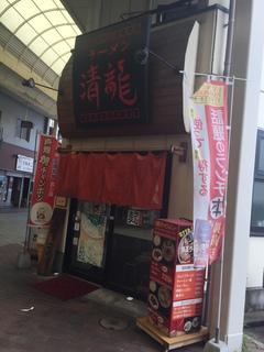 清龍〜戸畑の中本町商店街内のラーメン屋さん〜