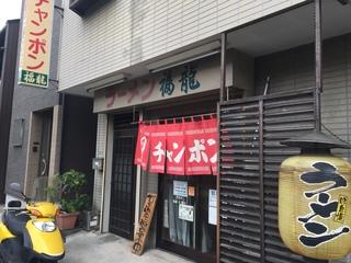 福龍〜元祖戸畑のちゃんぽん〜