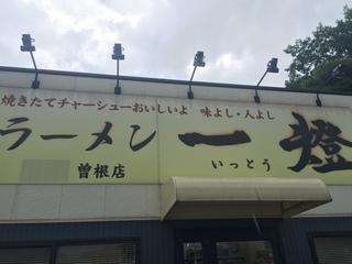 国道10号線沿いラーメン 一燈 曽根店 (イットウ)