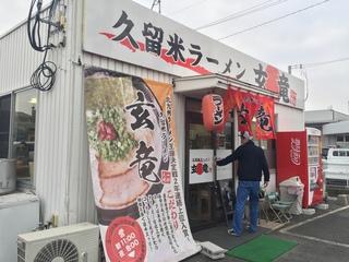 ラーメン玄竜〜南行橋のラーメン屋〜